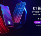 Oppo K1 with In-Screen Fingerprint Sensor, Snapdragon 660 Announced in China