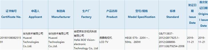 Huawei LCD TV