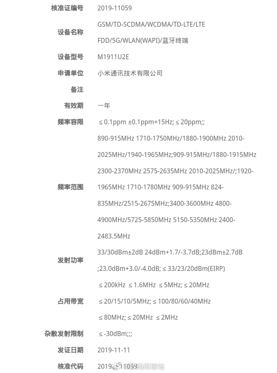 redmi k30 miit certification